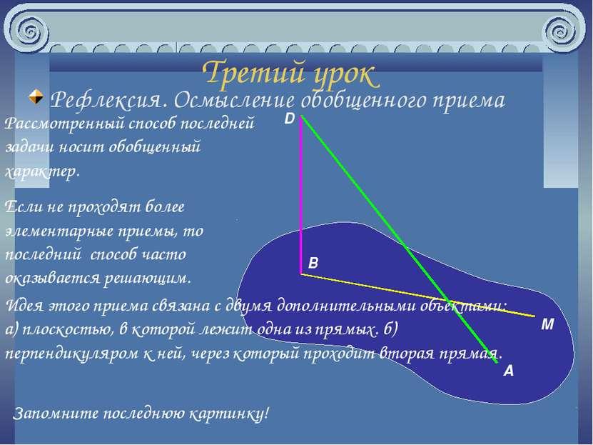 Третий урок Рефлексия. Осмысление обобщенного приема Рассмотренный способ пос...