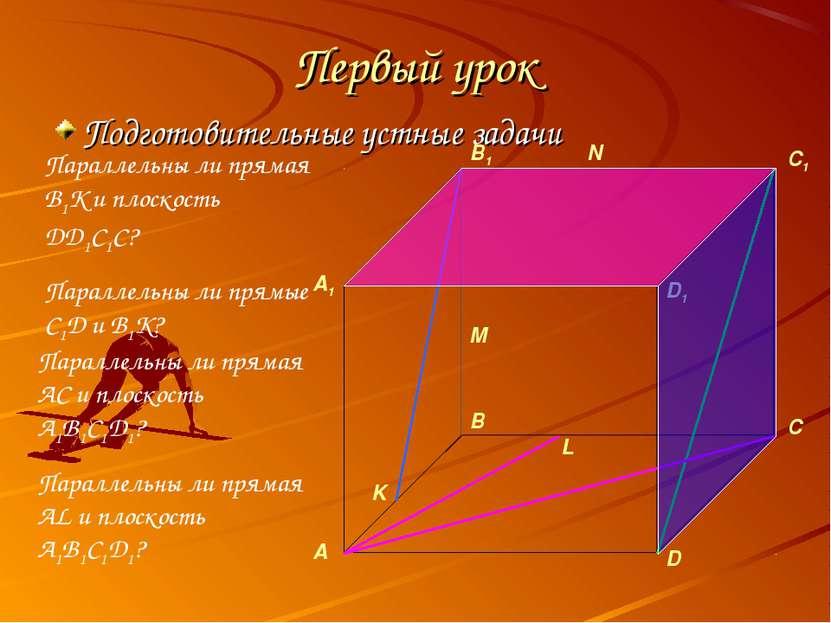Первый урок Подготовительные устные задачи M K L N Параллельны ли прямая B1K ...