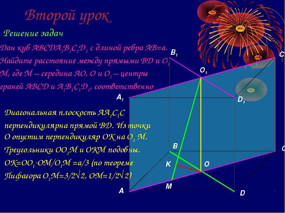 Второй урок Решение задач Дан куб ABCDA1B1C1D1 с длиной ребра AB=a. Найдите р...