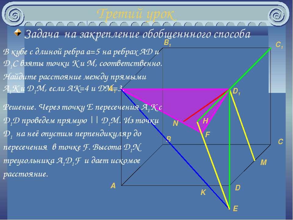 Третий урок Задача на закрепление обобщеннного способа В кубе с длиной ребра ...