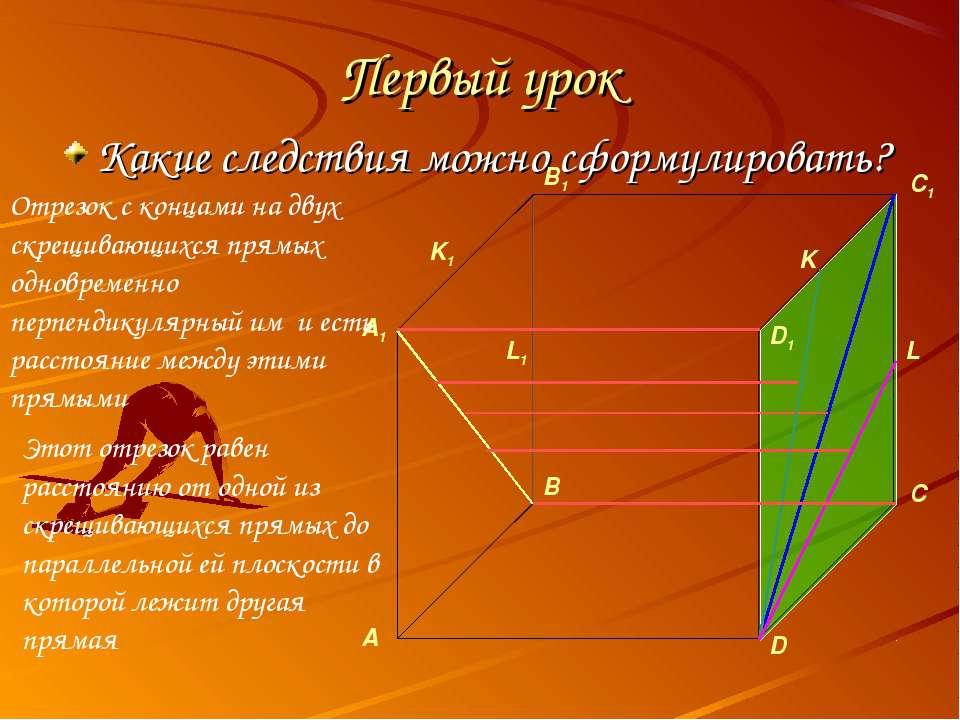 Первый урок Какие следствия можно сформулировать? K L Отрезок с концами на дв...