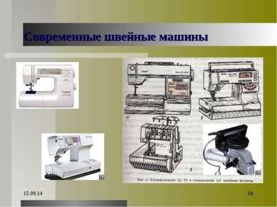 * * Современные швейные машины