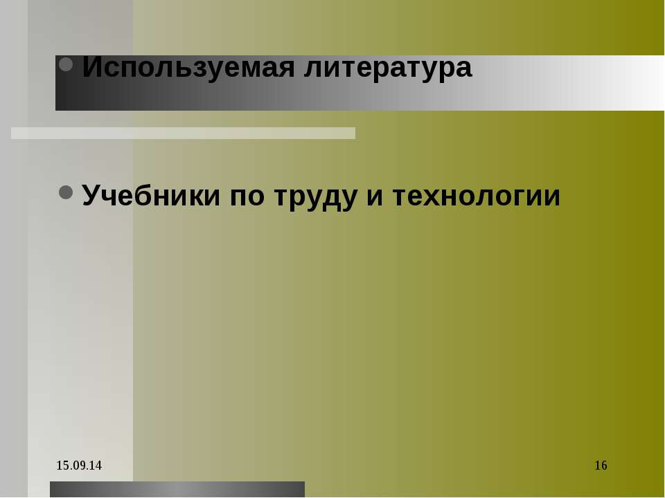 Используемая литература Учебники по труду и технологии * *