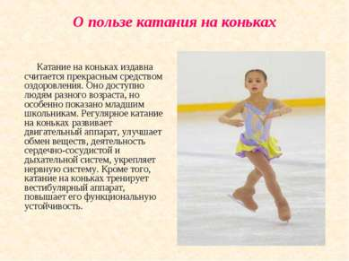 О пользе катания на коньках Катание на коньках издавна считается прекрасным с...