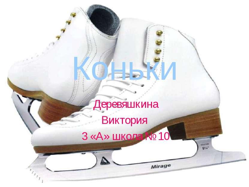 Коньки Деревяшкина Виктория 3 «А» школа № 10
