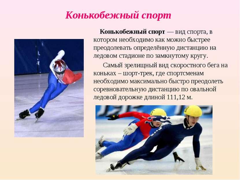 Конькобежный спорт Конькобежный спорт — вид спорта, в котором необходимо как ...