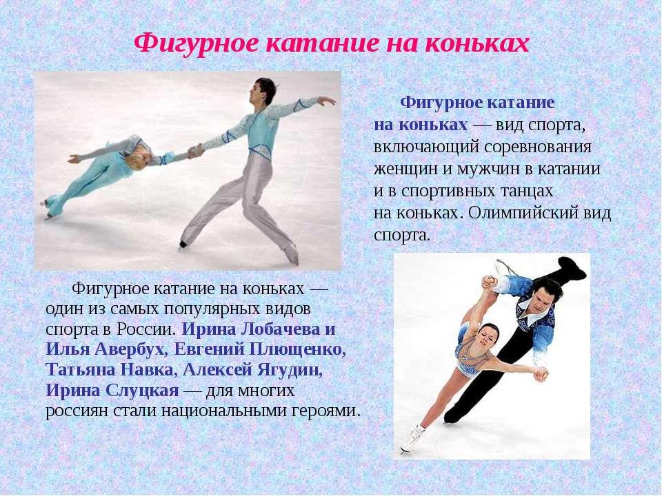 Фигурное катание на коньках Фигурное катание наконьках— вид спорта, включаю...