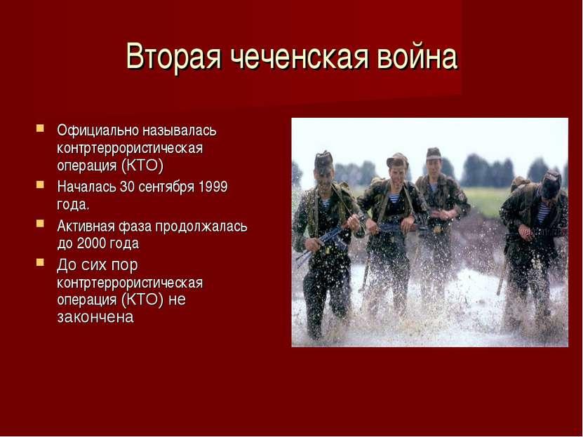 Вторая чеченская война Официально называлась контртеррористическая операция (...