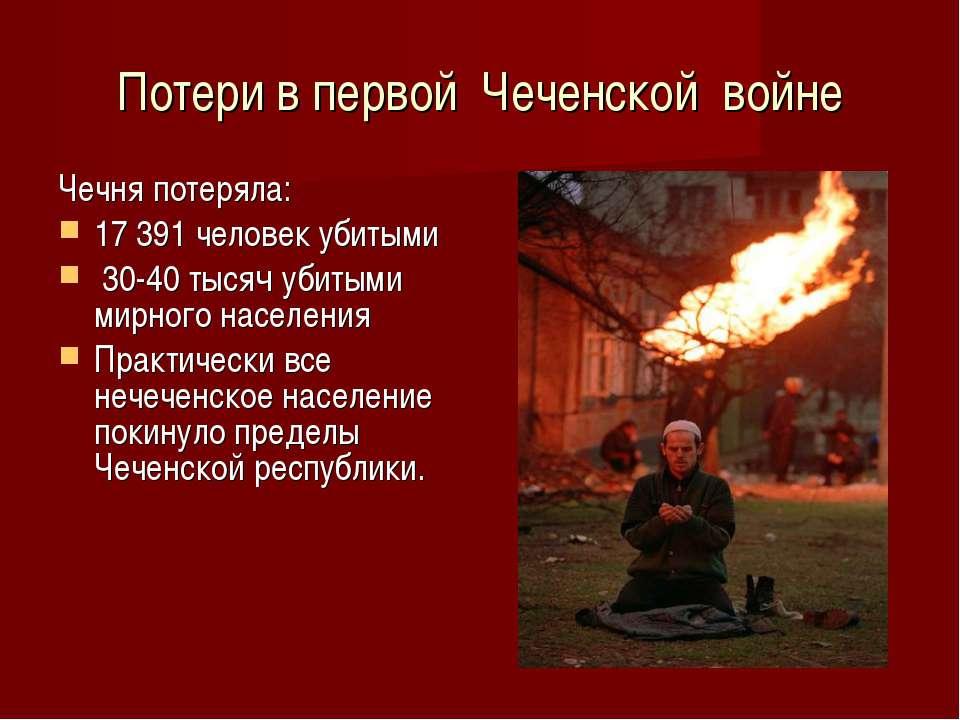 Потери в первой Чеченской войне Чечня потеряла: 17 391 человек убитыми 30-40 ...