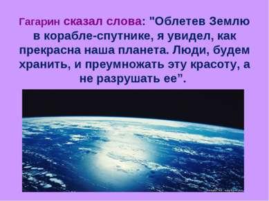 """Гагарин сказал слова: """"Облетев Землю в корабле-спутнике, я увидел, как прекра..."""