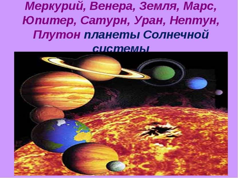 Меркурий, Венера, Земля, Марс, Юпитер, Сатурн, Уран, Нептун, Плутон планеты С...