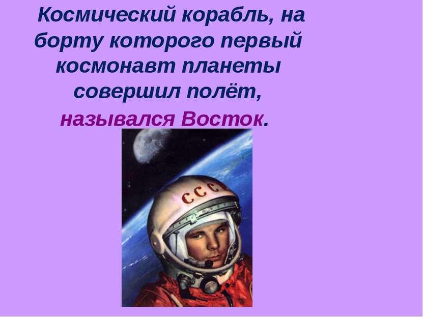 Космический корабль, на борту которого первый космонавт планеты совершил полё...