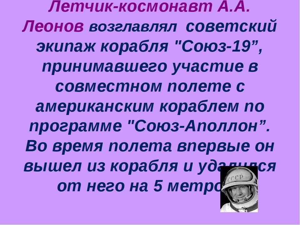 """Летчик-космонавт А.А. Леонов возглавлял советский экипаж корабля """"Союз-19"""", п..."""