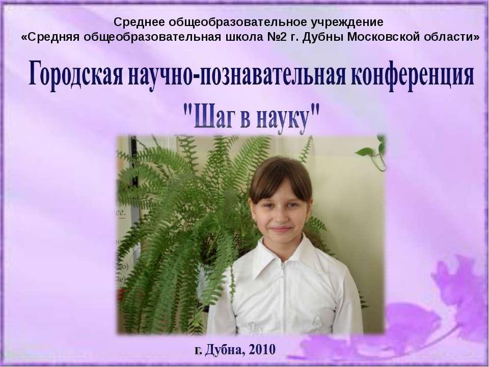Среднее общеобразовательное учреждение «Средняя общеобразовательная школа №2 ...