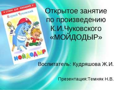 Открытое занятие по произведению К.И.Чуковского «МОЙДОДЫР» Воспитатель: Кудря...