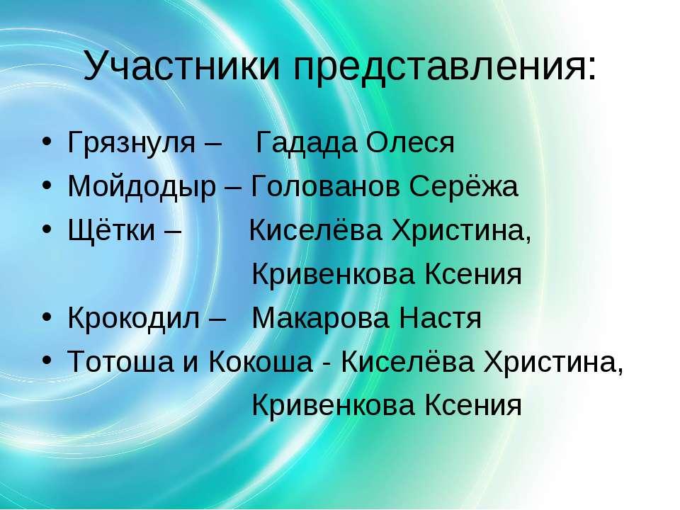 Участники представления: Грязнуля – Гадада Олеся Мойдодыр – Голованов Серёжа ...