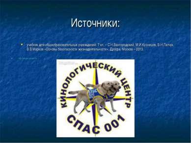 Источники: учебник для общеобразовательных учреждений, 7 кл. – С.Н.Вангородск...