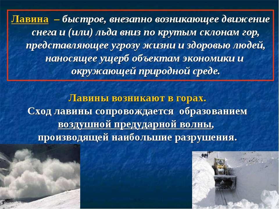 Лавина – быстрое, внезапно возникающее движение снега и (или) льда вниз по кр...