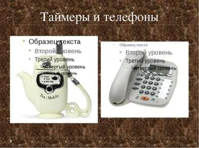Таймеры и телефоны