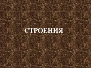 СТРОЕНИЯ