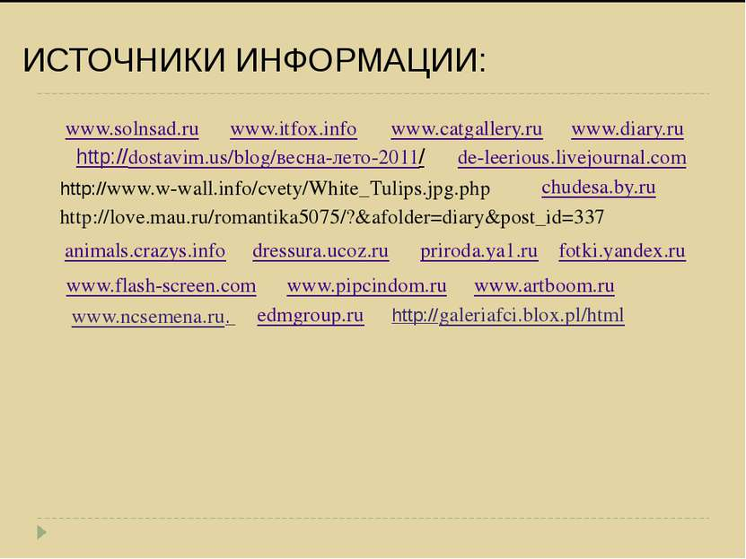 ИСТОЧНИКИ ИНФОРМАЦИИ: www.flash-screen.com www.itfox.info www.catgallery.ru w...