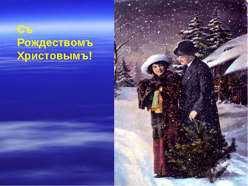 Съ Рождествомъ Христовымъ!