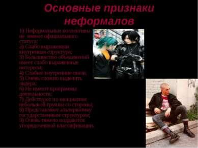 Основные признаки неформалов 1) Неформальные коллективы не имеют официального...