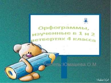 Учитель:Юмашева О.М.