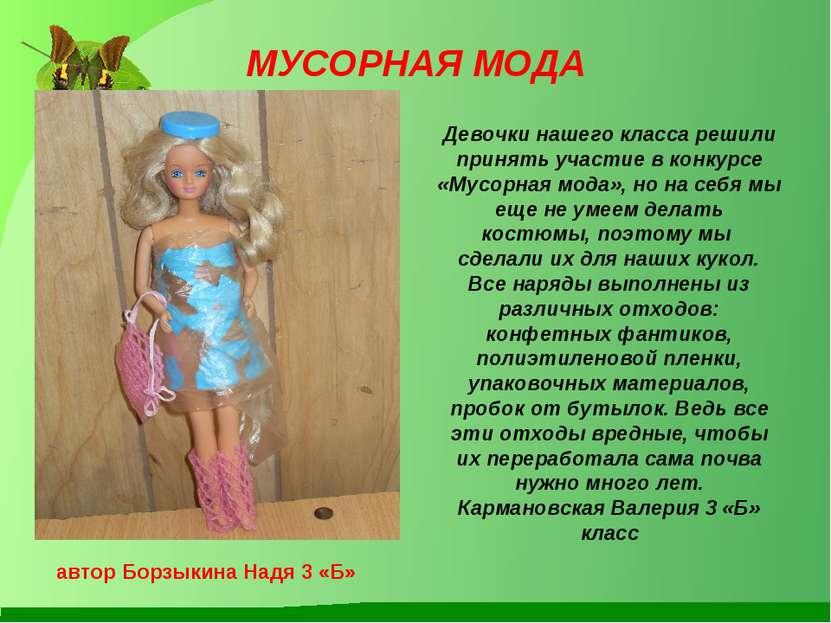 Девочки нашего класса решили принять участие в конкурсе «Мусорная мода», но н...