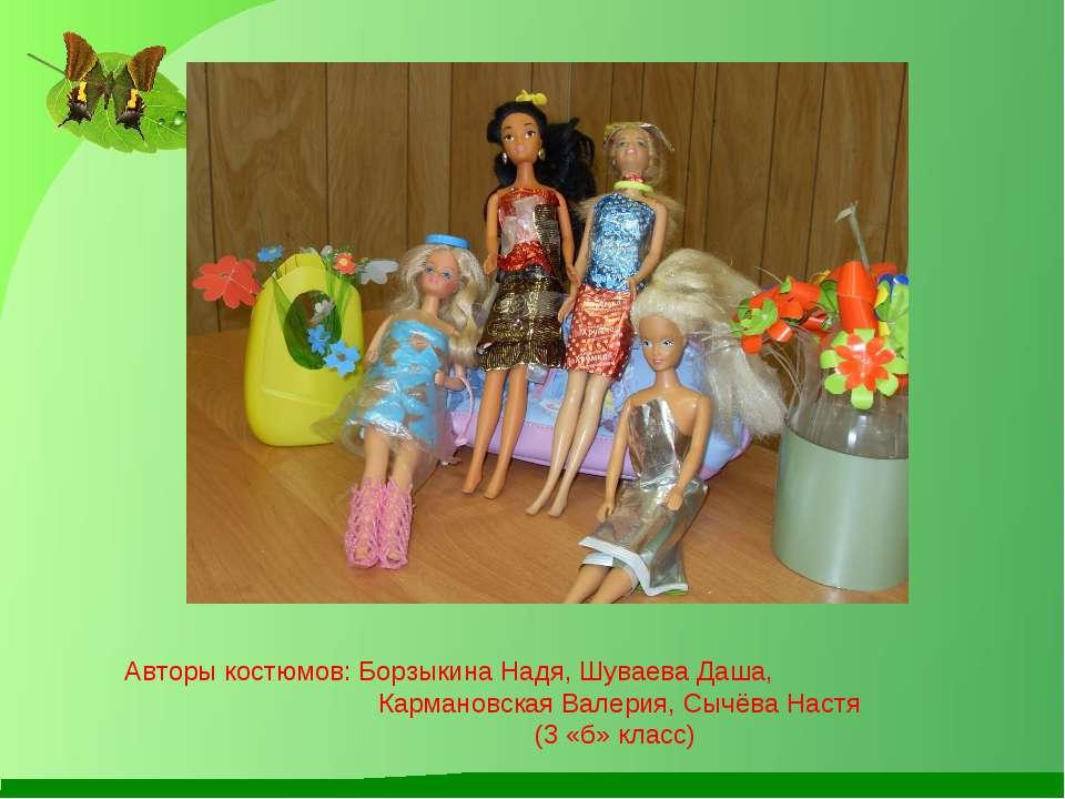 Авторы костюмов: Борзыкина Надя, Шуваева Даша, Кармановская Валерия, Сычёва Н...