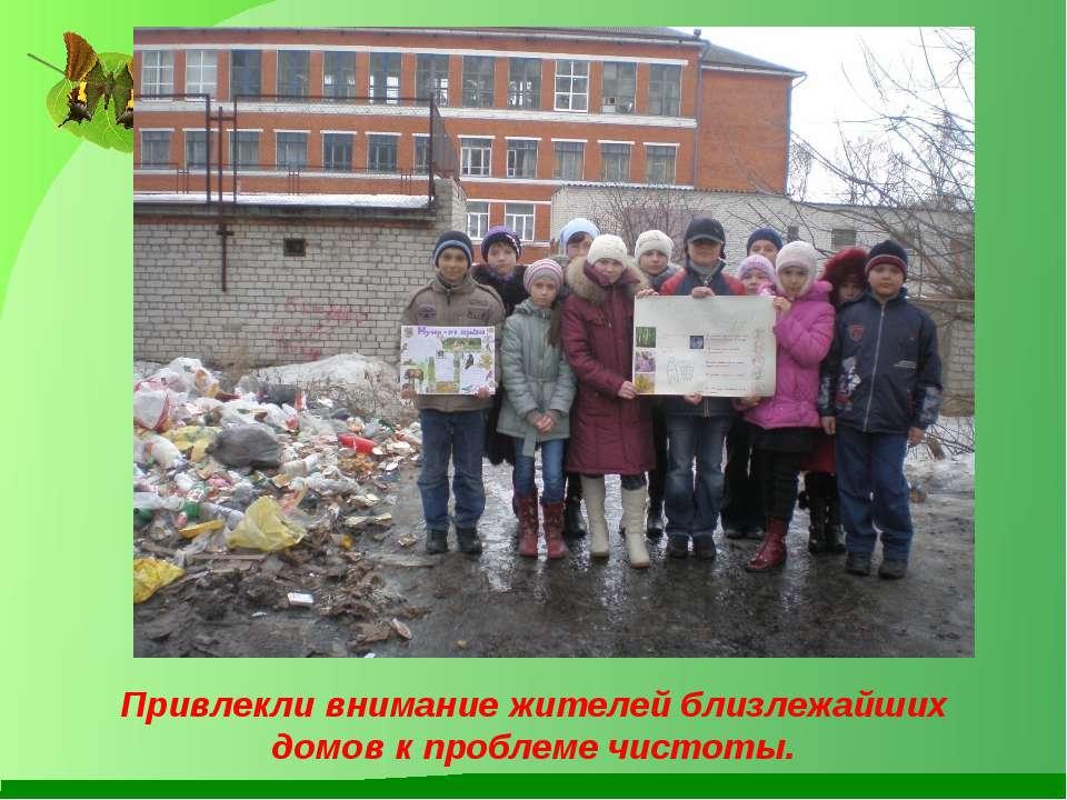 Привлекли внимание жителей близлежайших домов к проблеме чистоты.