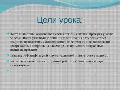 Цели урока: Повторение темы, обобщение и систематизация знаний, проверка уров...