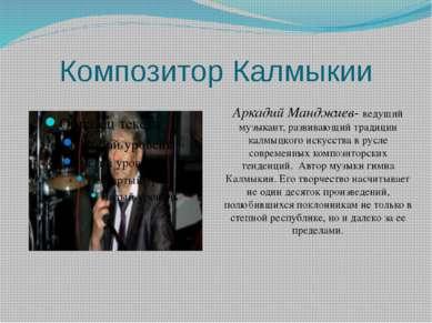 Композитор Калмыкии Аркадий Манджиев- ведущий музыкант, развивающий традиции ...