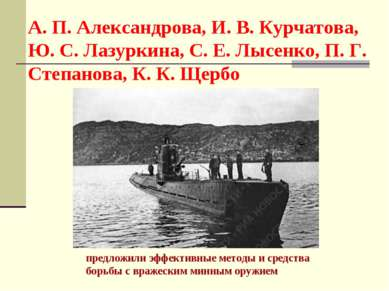 А. П. Александрова, И. В. Курчатова, Ю. С. Лазуркина, С. Е. Лысенко, П. Г. Ст...