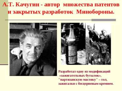 А.Т. Качугин - автор множества патентов и закрытых разработок Минобороны. Раз...
