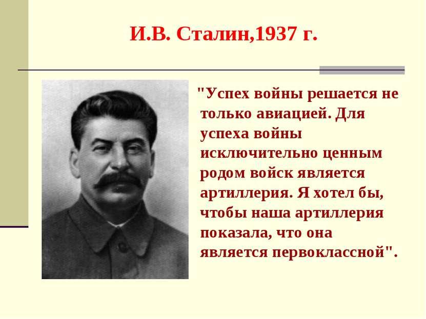 """И.В. Сталин,1937 г. """"Успех войны решается не только авиацией. Для успеха войн..."""