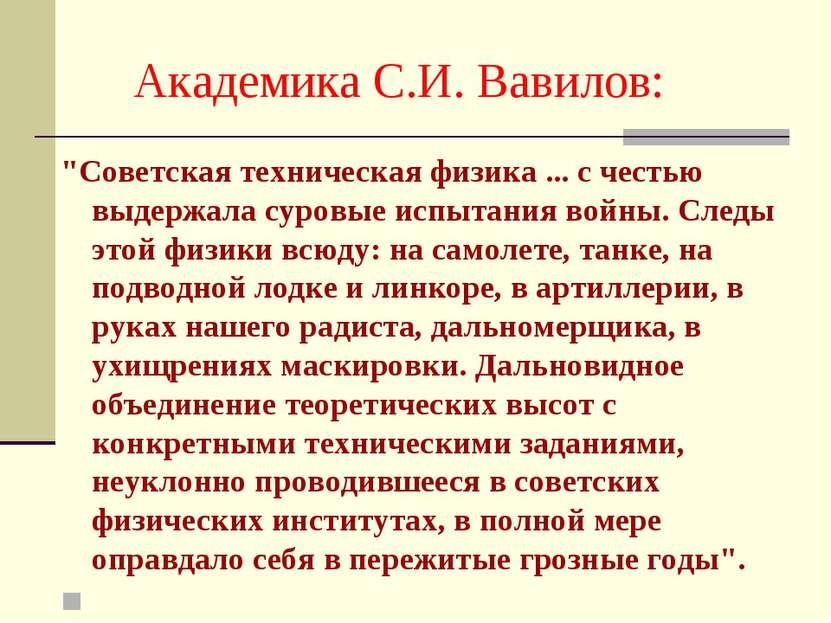 """Академика С.И. Вавилов: """"Советская техническая физика ... с честью выдержала ..."""