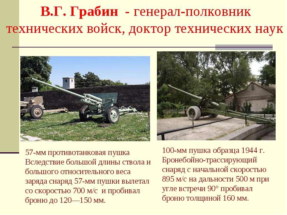 В.Г. Грабин - генерал-полковник технических войск, доктор технических наук 57...