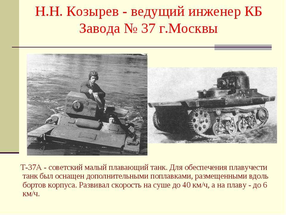 Т-37А - советский малый плавающий танк. Для обеспечения плавучести танк был о...