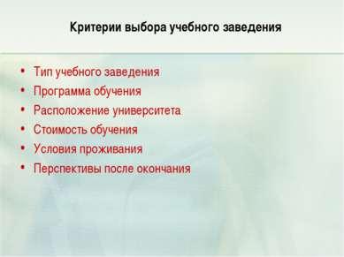 Критерии выбора учебного заведения Тип учебного заведения Программа обучения ...