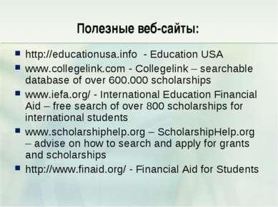 Полезные веб-сайты: http://educationusa.info - Education USA www.collegelink....