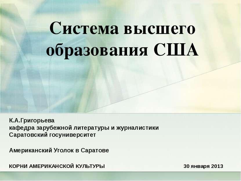 Система высшего образования США К.А.Григорьева кафедра зарубежной литературы ...