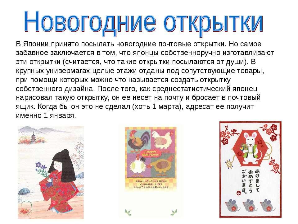 В Японии принято посылать новогодние почтовые открытки. Но самое забавное зак...