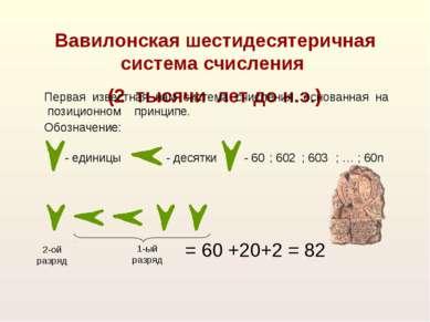 = 60 +20+2 = 82 2-ой разряд 1-ый разряд Вавилонская шестидесятеричная система...