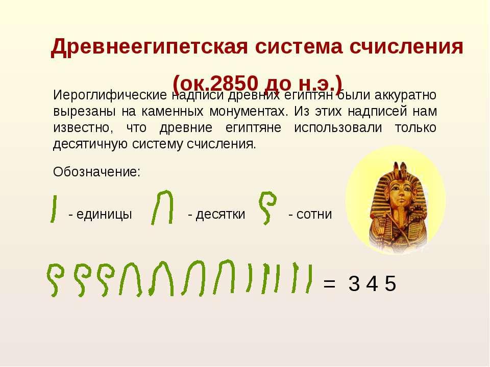 егептяне обозначили еденицу знаком математика 5 класс