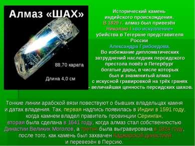 Алмаз «ШАХ» 88,70 карата Длина 4,0 см Исторический камень индийского происхож...