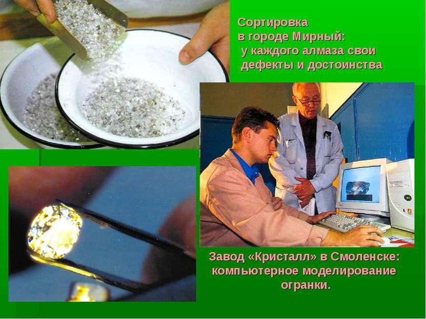 Завод «Кристалл» в Смоленске: компьютерное моделирование огранки. Сортировка ...
