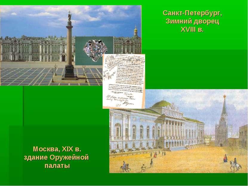 Санкт-Петербург, Зимний дворец XVIII в. Москва, XIX в. здание Оружейной палаты