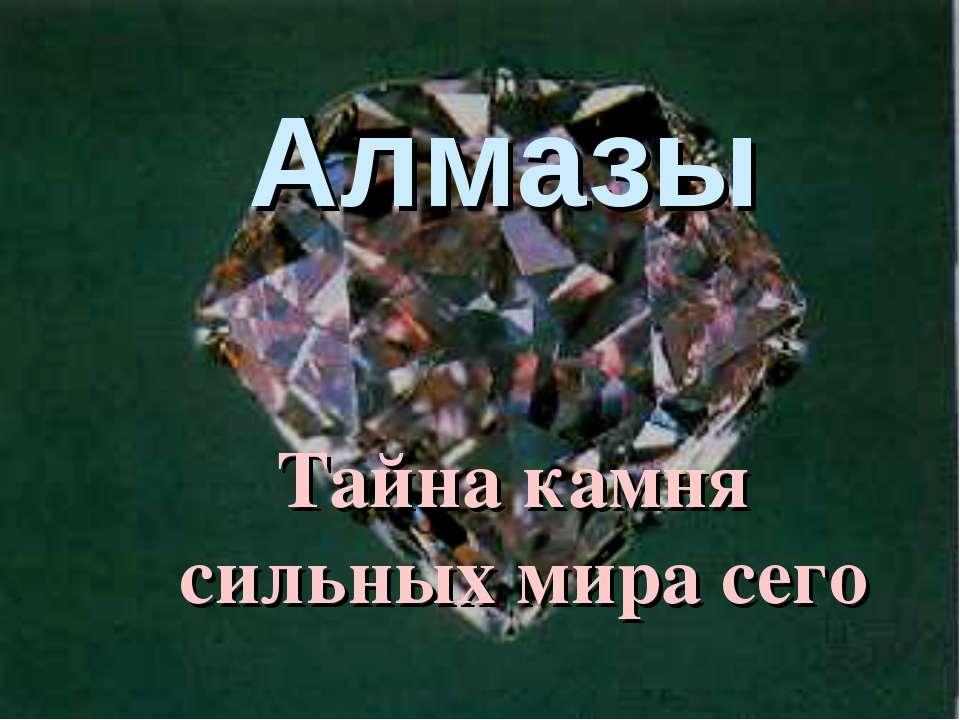 Тайна камня сильных мира сего Алмазы