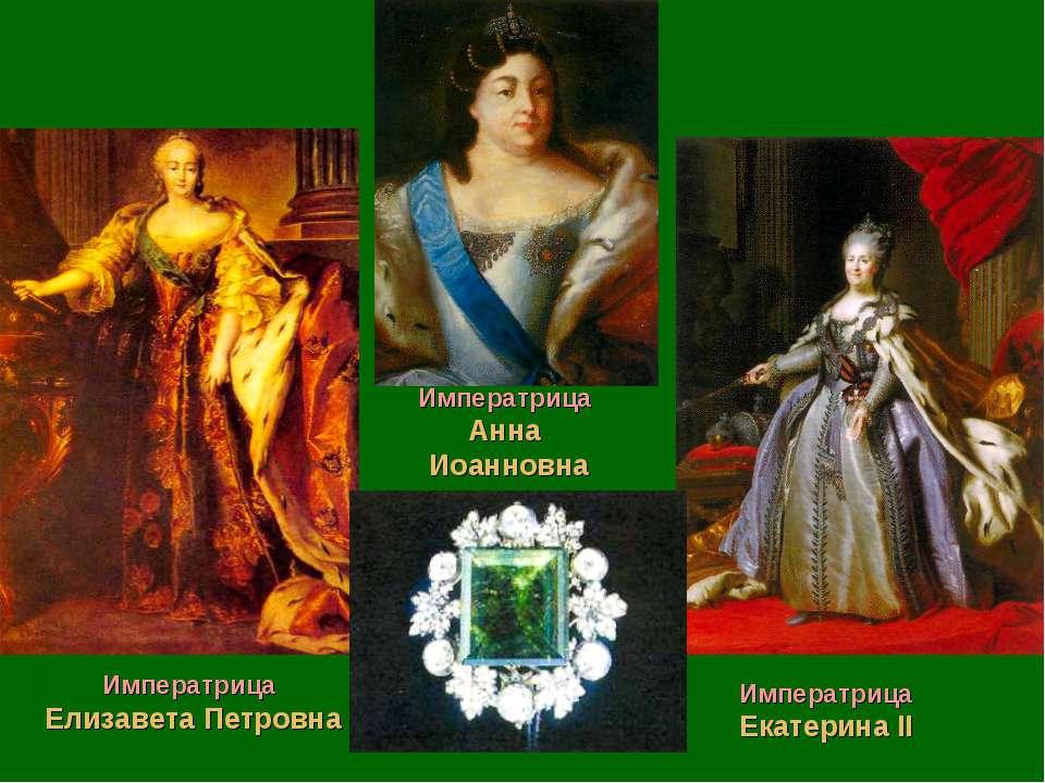 Императрица Елизавета Петровна Императрица Екатерина II Императрица Анна Иоан...
